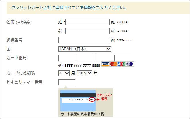1000人斬り入会フォーム、お客様情報の入力
