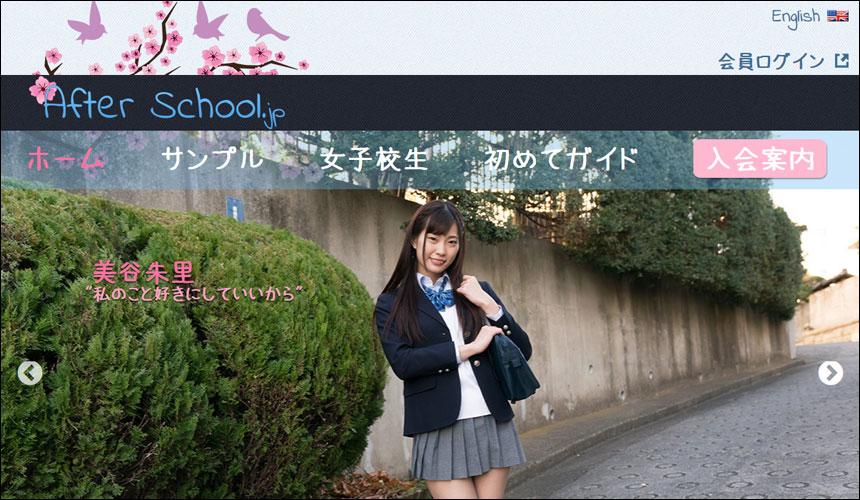 AfterSchool.jpのトップ画面