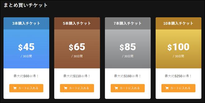 カリビアンコムプレミアムまとめ買いチケット料金表