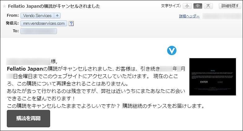 フェラチオジャパン退会後に届くメール