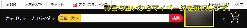HAMESAMURAIの動画はマイページからダウンロードする