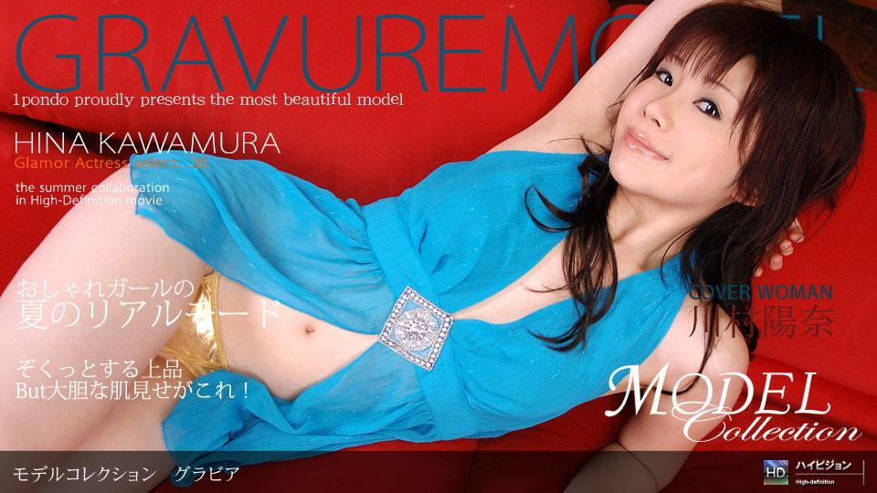 川村陽奈 Model Collection select35 グラビア