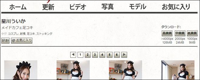 レッグスジャパンの画像ダウンロード