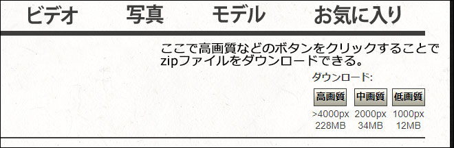 Legs Japan画像ダウンロード画面