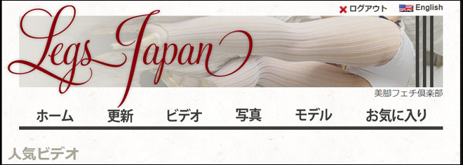 レッグスジャパンは日本語対応しています