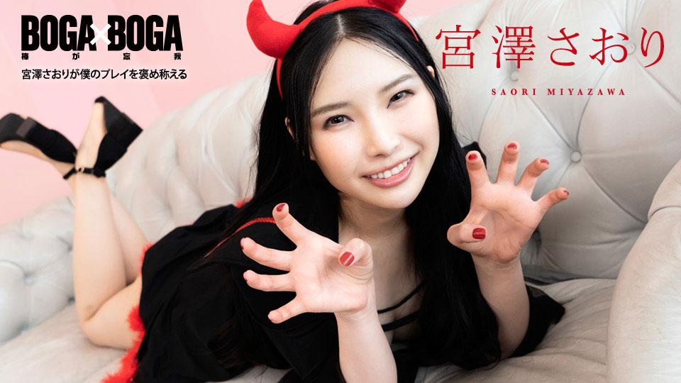 BOGA x BOGA ~宮澤さおりが僕のプレイを褒め称えてくれる~