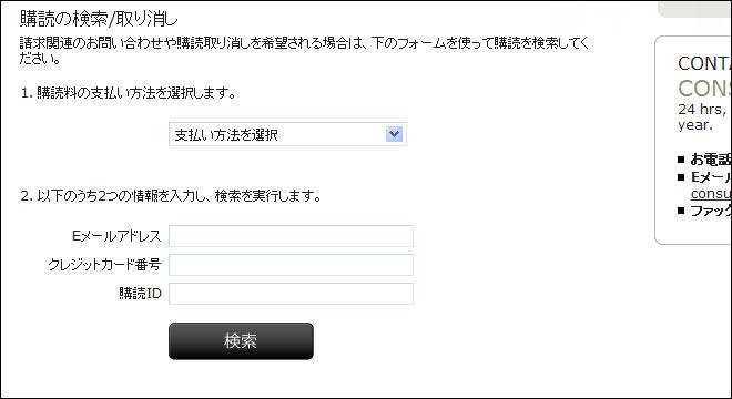 CCBILL 購読の取り消し画面