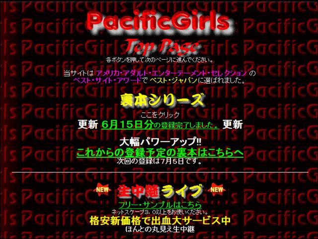 1998年のPacific Girls