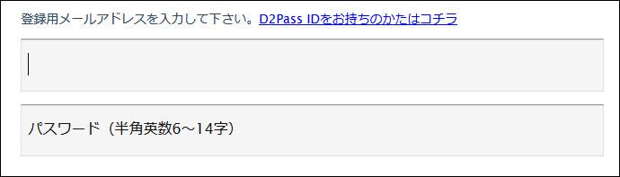 D2PassIDとパスワード作成画面