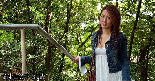 高木由美子39歳