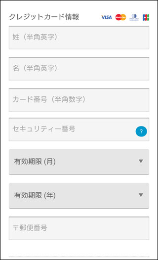 クレジットカード情報の入力画面