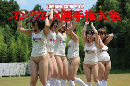全裸運動会