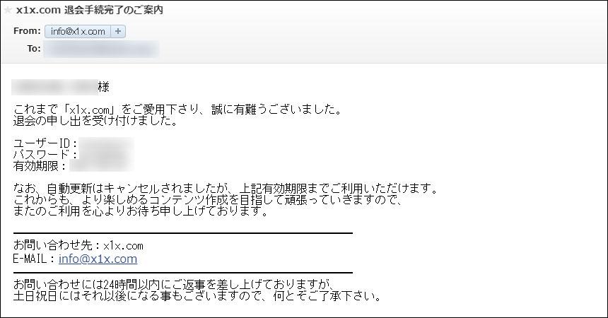 退会後X1X.comから届くメール